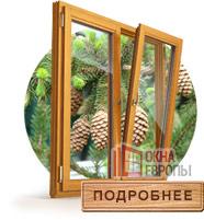 Рамы для окон из дерева