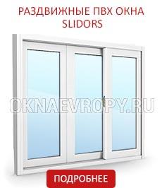 Окна Slidors