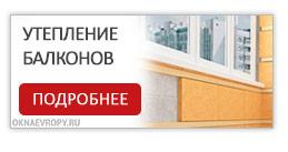 Утепление балконов