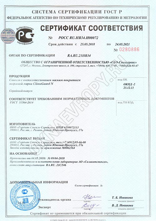 Сертификат соответствия на стекла Guardian Climaguard N