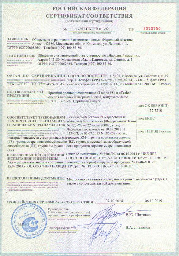Пожарный сертификат Новотекс