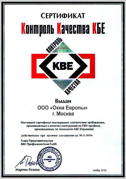 Димплом KBE