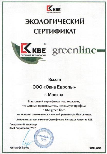 Экологический сертификат KBE