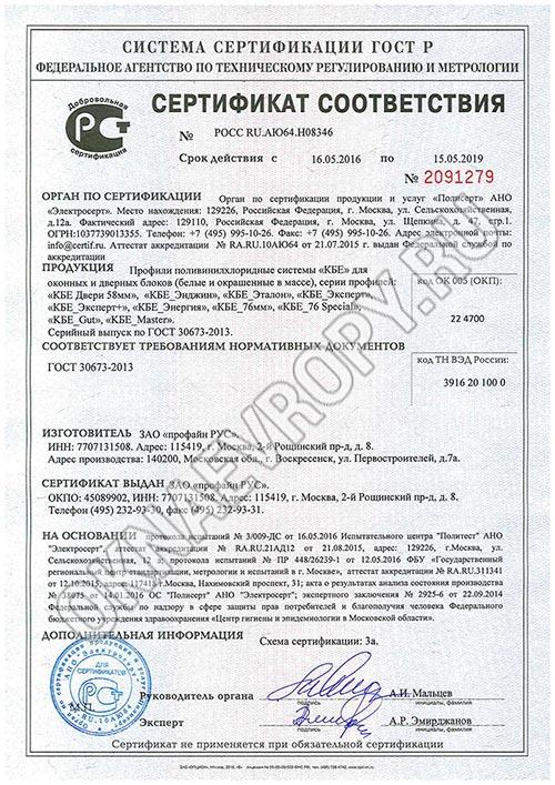 Сертификат соответствия KBE