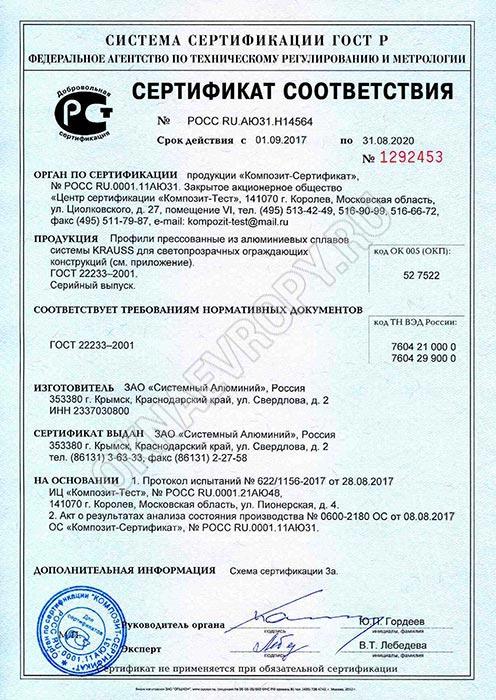 Сертификат соответствия Provedal