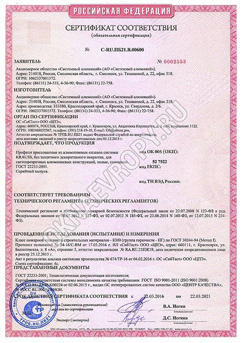 Пожарный сертификат Provedal
