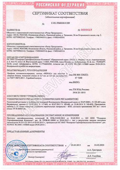 Пожарный сертификат Rehau