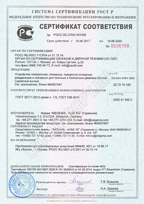 Сертификат соответствия Siegenia Aubi