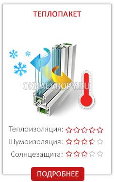 Теплопакеты